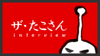 [インタビュー]<br />宮藤官九郎も絶賛! 結成20周年を迎えた関西ソウル・シーンのゴッド・ファーザー・バンド、ザ・たこさん