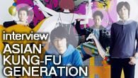 [インタビュー]<br />不穏な時代の空気を突き抜けてゆくポップネス──ASIAN KUNG-FU GENERATION、会心の4thアルバムを語る