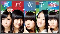 [インタビュー]<br />「ROAD TO BUDOKAN」再び——2度目の武道館公演を控えた東京女子流を直撃!
