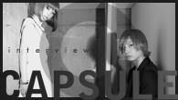 [インタビュー]<br />【CAPSULE】レーベル移籍第1弾は中田ヤスタカのさまざまな提起や提案が含まれた野心作!