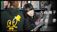 [インタビュー]<br />話題騒然! 2ndアルバム『絶対少女』を完成させた大森靖子にプロインタビュアー吉田豪が迫る!