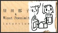 """[インタビュー]<br />「ぽんぽんって肩叩いて、""""それでいいんだよ""""って言ってもらったような感じがあった 」——原田郁子&ウィスット・ポンニミット インタビュー"""