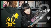 [インタビュー]<br />話題騒然! 2ndアルバム『絶対少女』を完成させた大森靖子にプロインタビュアー吉田豪が迫る!(後編)