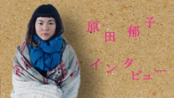 [インタビュー]<br />表現者としての自分と徹底的に向き合った、原田郁子、約3年半ぶりのソロ作品『気配と余韻』