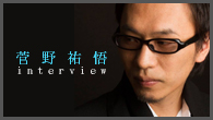 [インタビュー]<br />【菅野祐悟】 NHK大河ドラマ『軍師官兵衛』をはじめ、数々のヒット・ドラマの音楽を手がける気鋭作曲家