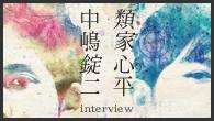 [インタビュー]<br />スタンダードとインプロヴィゼーションをしなやかに行き来するデュオ・アルバムを発表——類家心平 中嶋錠二 インタビュー