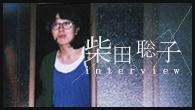 """[インタビュー]<br />私の曲は""""守るべきものが一つもない歌""""だとも思う——柴田聡子、2ndアルバム『いじわる全集』をリリース"""