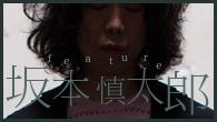 [インタビュー]<br />「ある意味、すごく危険な思想のアルバムかもしれないんですけどね」——坂本慎太郎、2ndアルバム『ナマで踊ろう』を語る。