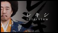 [インタビュー]<br />時代がレキシに追いついた!? 日本武道館公演を控えるレキシが4thアルバム『レシキ』を堂々完成!