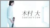 [インタビュー]<br />【木村 大】ギター・ソロを中心にしたロマンティックな新作『ONE』