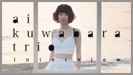 [インタビュー]<br />【ai kuwabara trio project】「今回初めてトリオとしてお互いに受け止められるようになった気がします」——桑原あい率いるトリオ・プロジェクトが新作をリリース