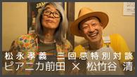 [インタビュー]<br />松永孝義 三回忌特別対談:ピアニカ前田×松竹谷 清「音楽やる時には、常に松永がそこにいるんですよ。いつも彼のベースが鳴ってる」