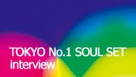 [インタビュー]<br />「音楽を続けていくのであれば、やっぱり一番を目指したい」──TOKYO No.1 SOUL SETのニュー・アルバム『No.1』がついに完成!
