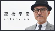 [インタビュー]<br />「それぞれ違った自分のルーツ音楽をやっているので楽しい」——2つのバンドを新たにスタートさせた高橋幸宏に話を訊く。