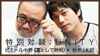 [インタビュー]<br />特別対談:UNITY〜ピエール中野(凛として時雨)×杉作J太郎