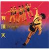 有頂天 - ピース [CD] [再発][廃盤]
