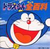 TVアニメ『ドラえもん』の放送がスタート