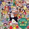 玉木宏樹の大冗談音楽会!! 玉木宏樹(VN) 他 [CD] [アルバム] [1995/09/21発売]