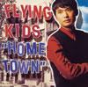 FLYING KIDS / ホームタウン [廃盤] [CD] [アルバム] [1995/11/01発売]