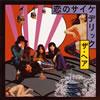 ザ・ヘア / 恋のサイケデリック [再発][廃盤] [CD] [アルバム] [1997/11/21発売]