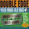 村田陽一ソリッド・ブラス / DOUBLE EDGE [CD] [アルバム] [1996/03/23発売]