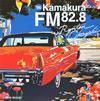 岡崎倫典 / '96 Kamakura FM82.8 [廃盤] [CD] [アルバム] [1996/07/19発売]