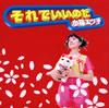 「ケロロ」のタママ二等兵や「オノデン坊や」など、声優・小桜エツ子 誕生