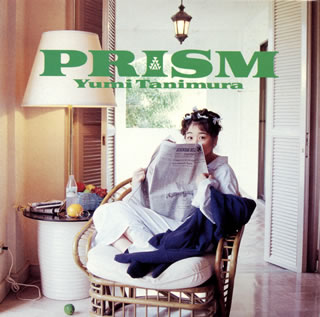 谷村有美 / PRISM [CD] [アルバム] [1990/05/12発売]