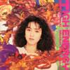 中原めいこ / ハイ・エナジー(Remixed in N.Y.) [廃盤] [CD] [アルバム] [1991/03/27発売]