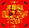 爆風スランプ / 決定版!爆風スランプ大全集 [CD] [アルバム] [1994/10/06発売]