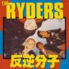 ザ・ライダーズ / 反逆分子 [CD] [アルバム] [1995/08/19発売]