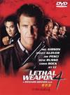 リーサル・ウェポン4 特別版 [DVD] [1999/01/29発売]