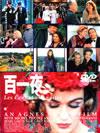 百一夜 [DVD] [2000/09/22発売]