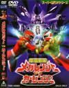 電磁戦隊メガレンジャーvsカーレンジャー [DVD] [2001/03/21発売]