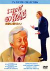 お家に帰りたい [DVD] [2001/04/25発売]