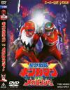 星獣戦隊ギンガマンvsメガレンジャー [DVD] [2001/04/21発売]