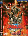 未来戦隊タイムレンジャーvsゴーゴーファイブ [DVD] [2001/07/21発売]