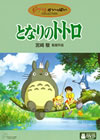 スタジオジブリの名アニメ『火垂るの墓』と『となりのトトロ』が同時公開!