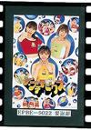 プッチモニ/ザ★プチモビクス [DVD] [2001/08/08発売]