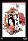 田園に死す [DVD] [2001/10/25発売]