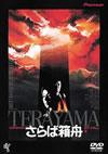 さらば箱舟 [DVD] [2001/10/25発売]