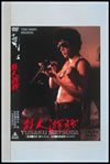 殺人遊戯 [DVD]