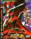 百獣戦隊ガオレンジャーvsスーパー戦隊 [DVD] [2001/11/21発売]