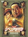 シベリア超特急 特別編集版 [DVD] [2001/11/23発売]