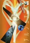 地球少女アルジュナ Director's Edition(6) [DVD] [2001/12/21発売]
