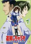 逮捕しちゃうぞ〜SECOND SEASON(7) [DVD]