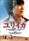 ユリイカ [DVD] [2002/02/22発売]