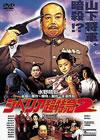 シベリア超特急2 完全版 [DVD] [2002/02/22発売]