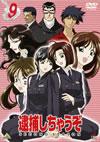 逮捕しちゃうぞ〜SECOND SEASON(9) [DVD]