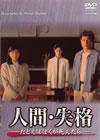 人間・失格〜たとえばぼくが死んだら DVD-BOX〈4枚組〉 [DVD] [2002/04/25発売]